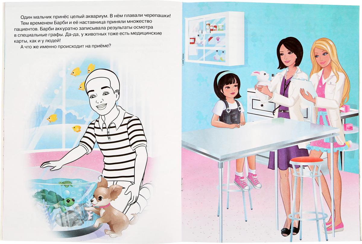 Барби - профессии. Ветеринар. Рисуй, читай, наклеивай