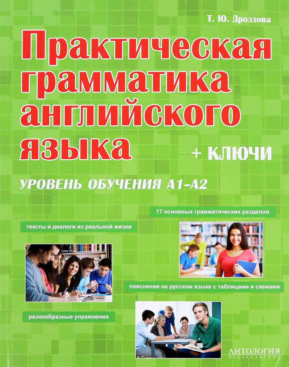 Практическая грамматика английского языка. Учебное пособие
