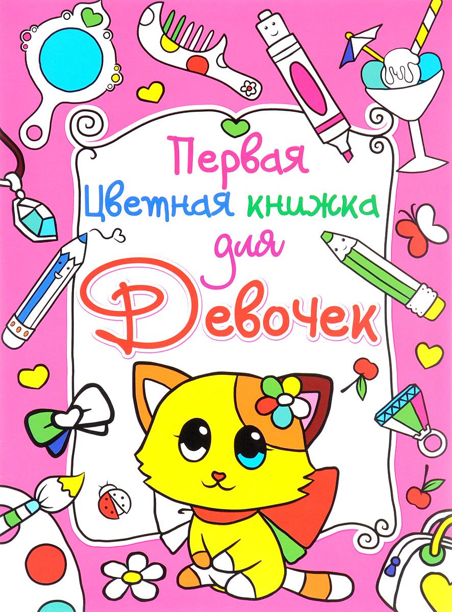 Первая цветная книжка для девочек. Котик