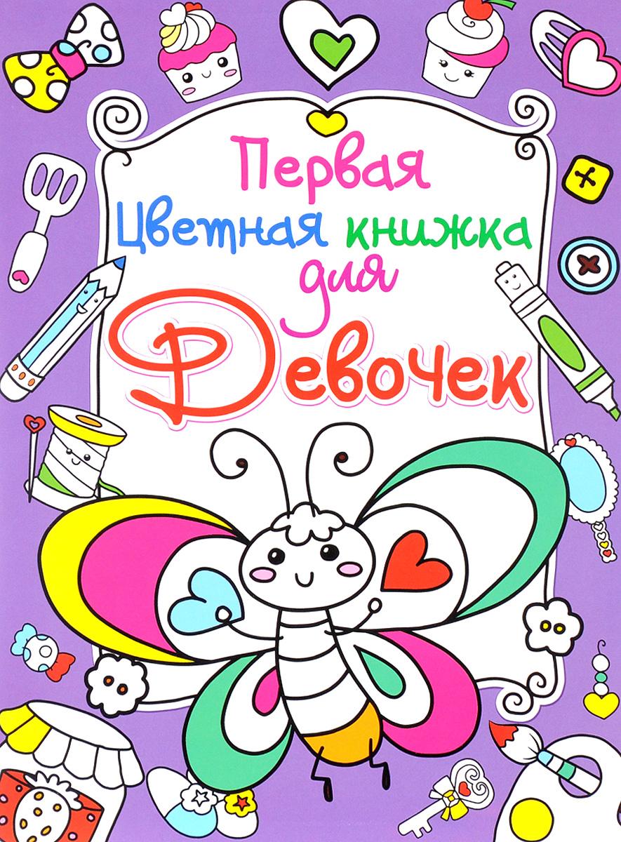 Первая цветная книжка для девочек. Бабочка