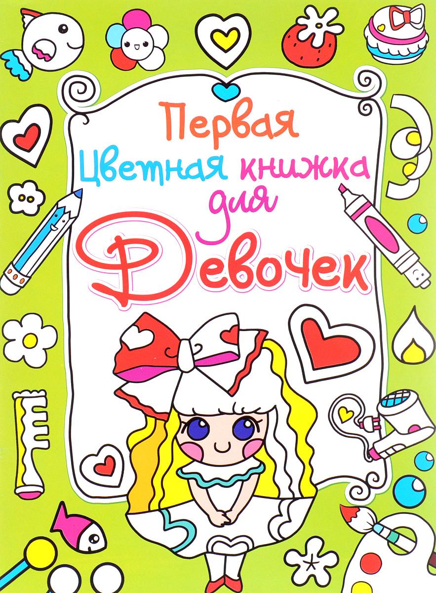 Первая цветная книжка для девочек. Девочка с бантиком