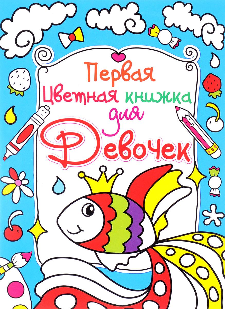 Первая цветная книжка для девочек. Золотая рыбка