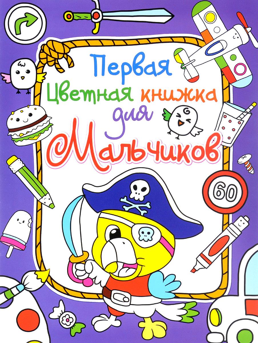 Первая цветная книжка для мальчиков. Пират