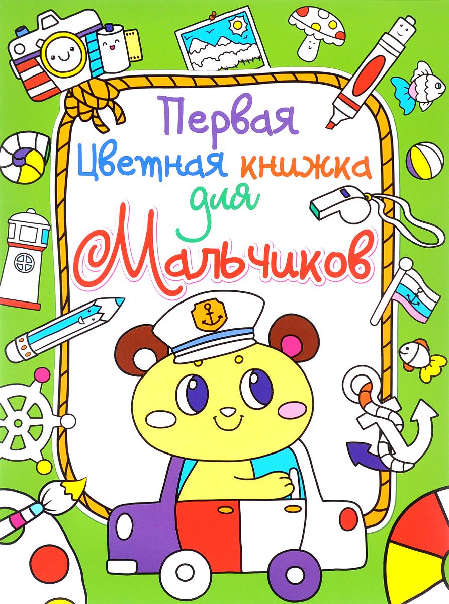 Первая цветная книжка для мальчиков. Мишка