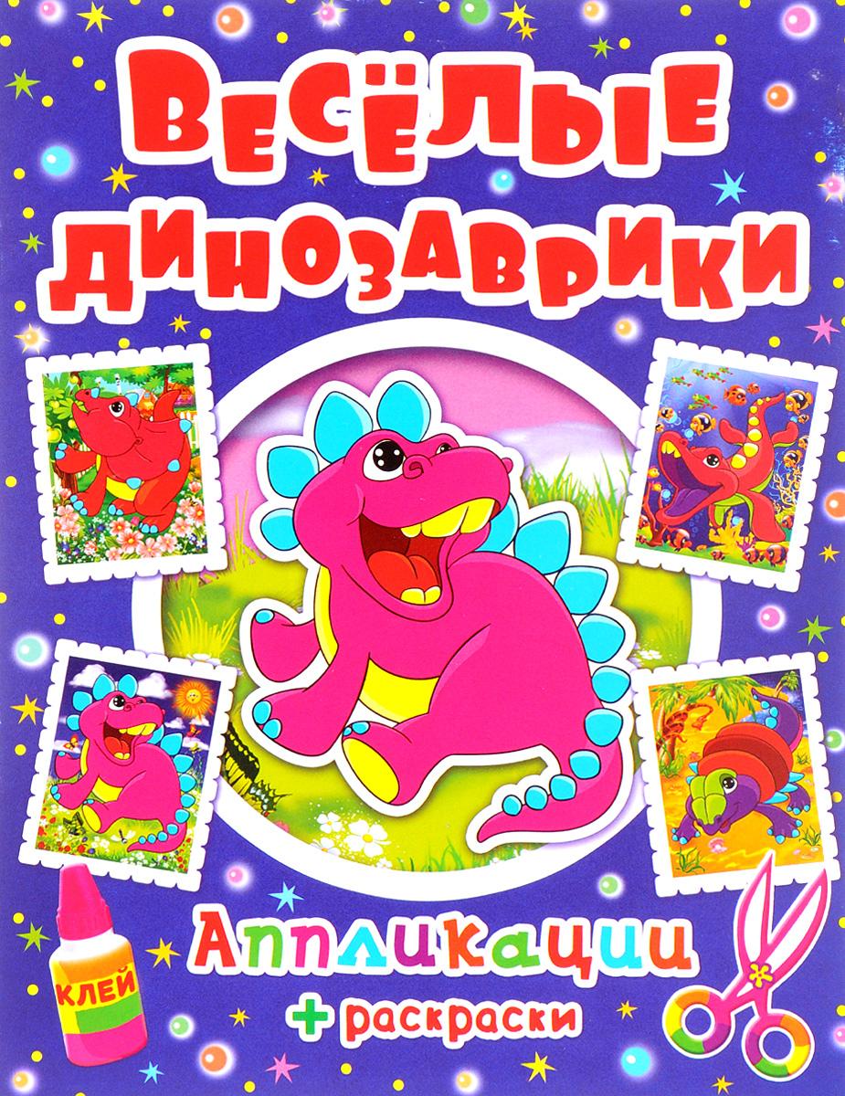 Апликации Веселые динозаврики (код 0316-0)