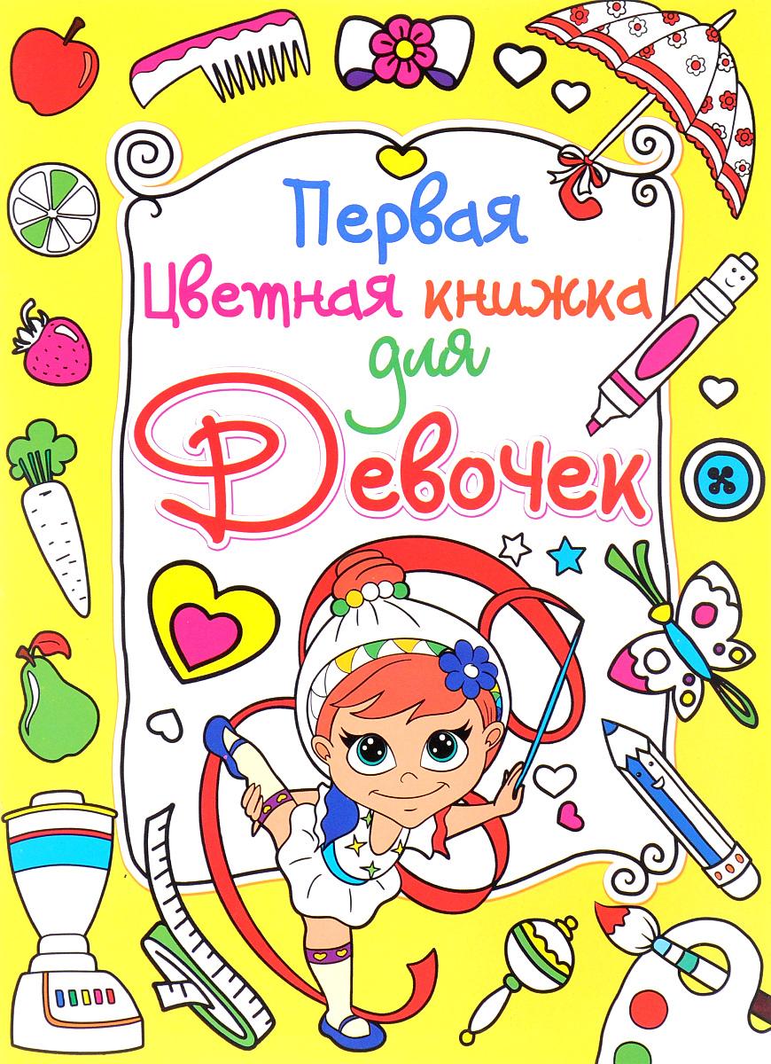 Первая цветная книжка для девочек. Девочка-гимнастка