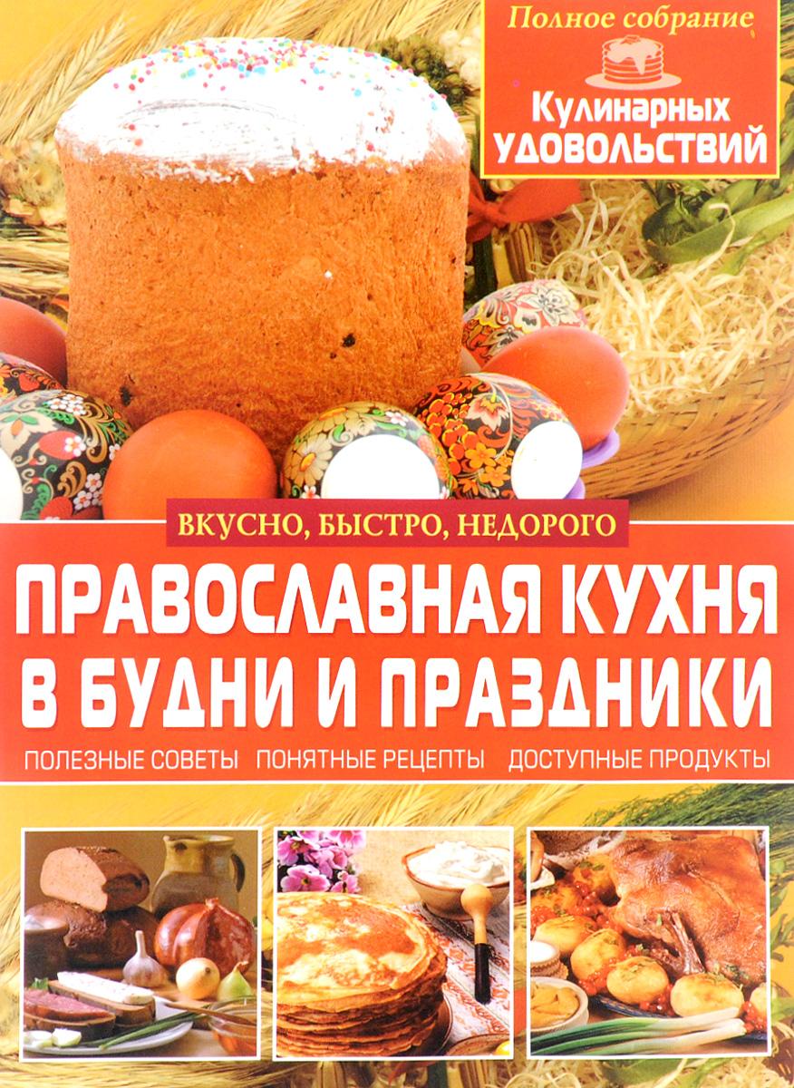 Православная кухня в будни и праздники