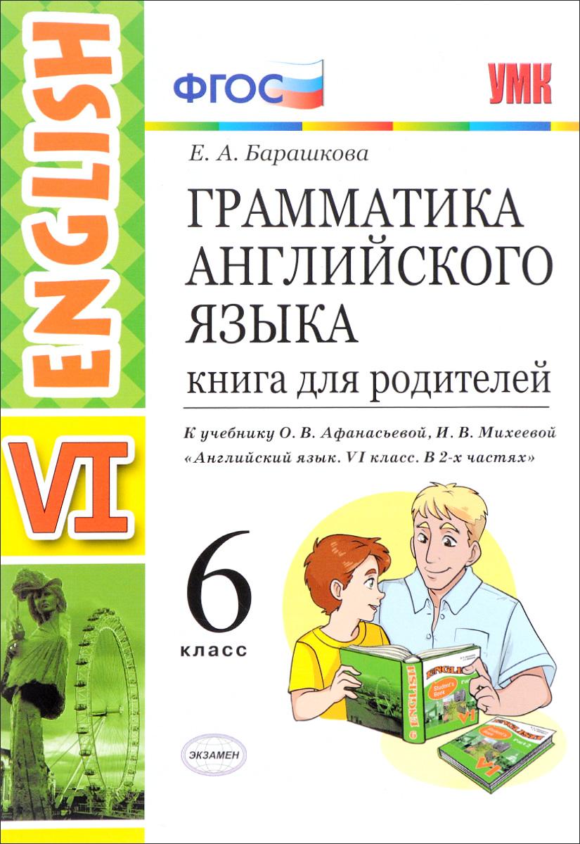 Е. А. Барашкова Английский язык. Грамматика. 6 класс. Книга для родителей е а барашкова грамматика английского языка 4 класс сборник упражнений часть 2
