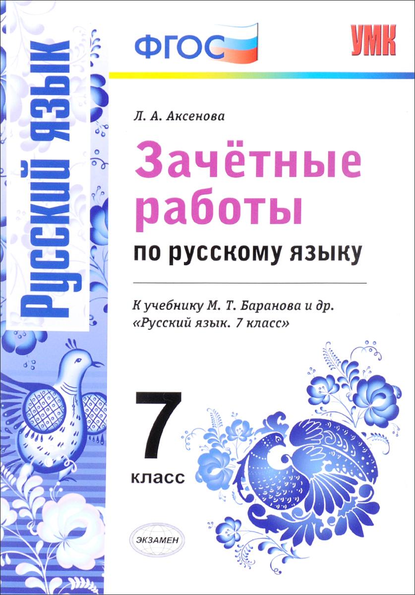 Русский язык. 7 класс. Зачетные работы к учебнику М. Т. Барановой и др.