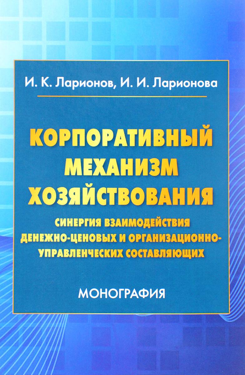 Корпоративный механизм хозяйствования. Синергия взаимодействия денежно-ценовых и организационно-управленческих составляющих
