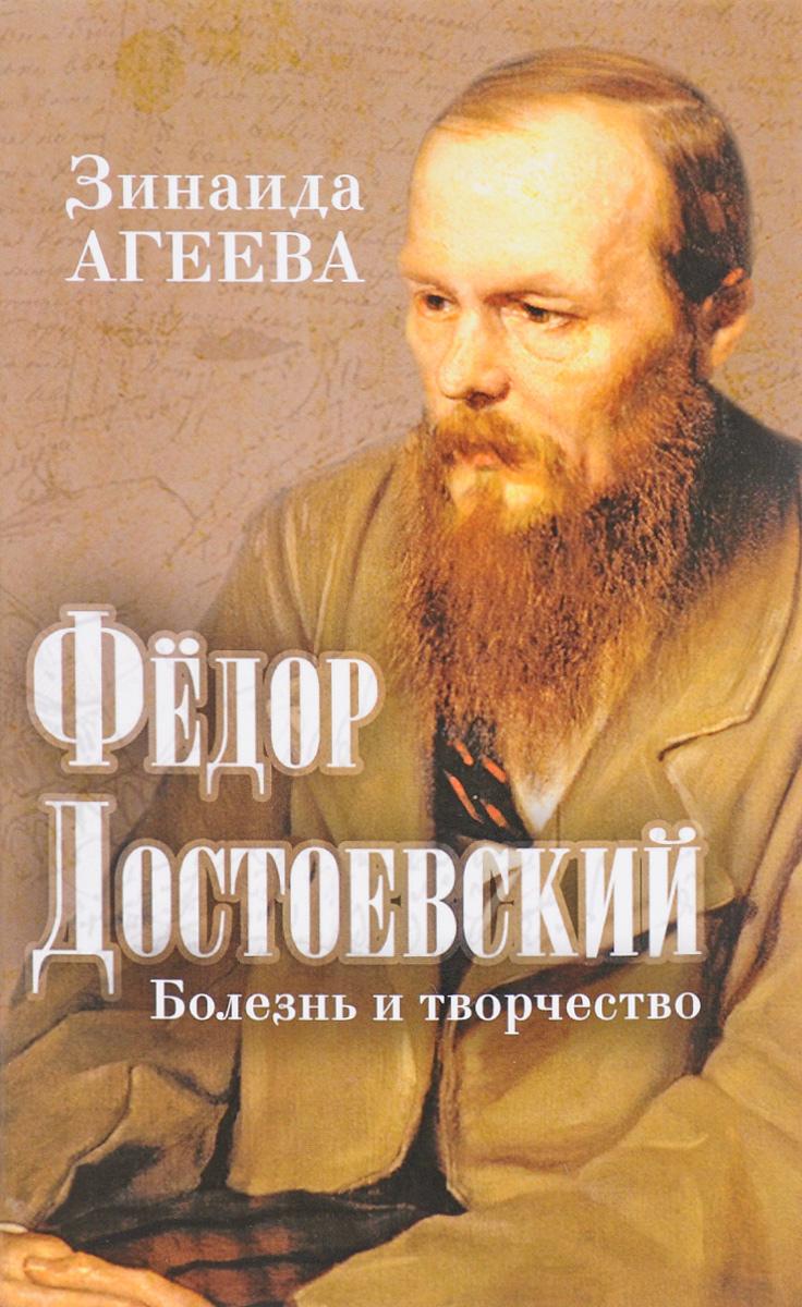 Федор Достоевский. Болезнь и творчество