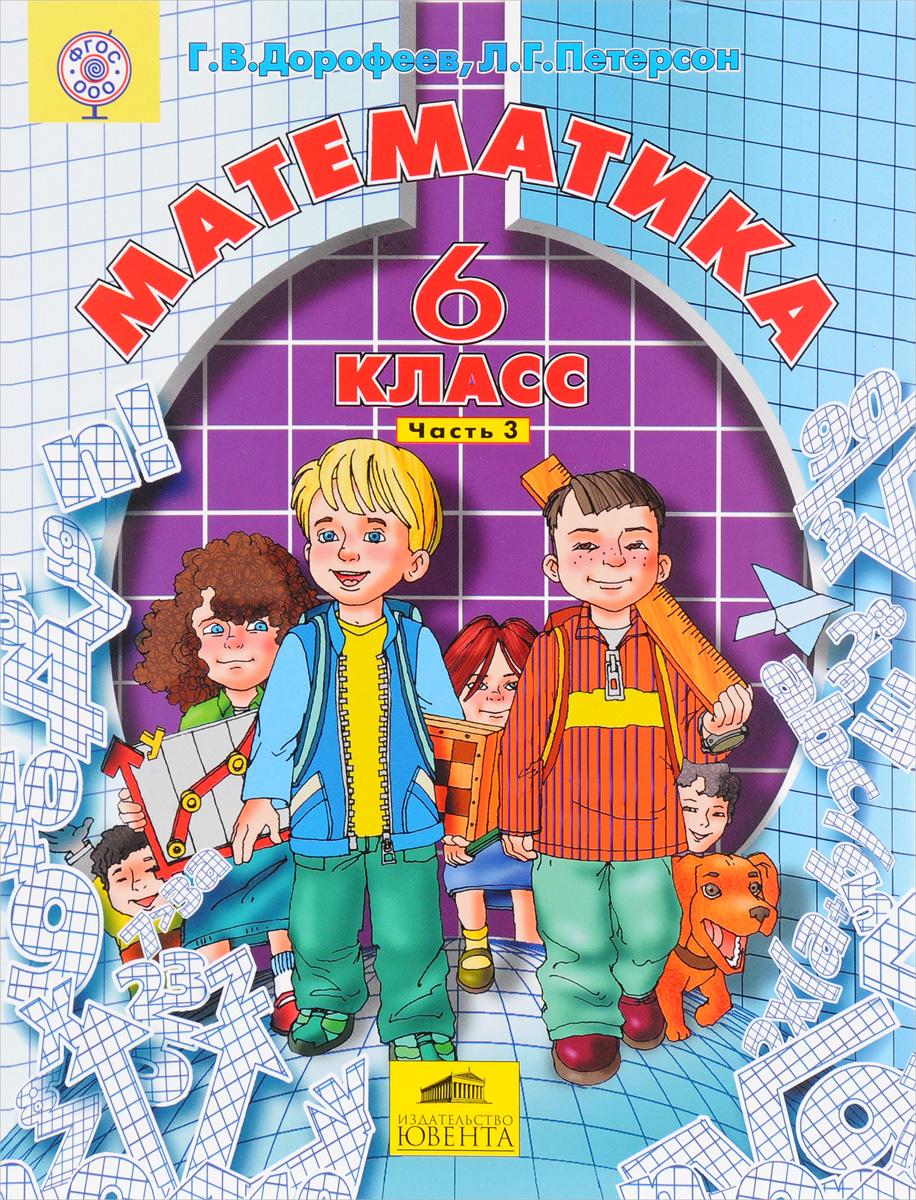 Математика. 6 класс. Часть 3