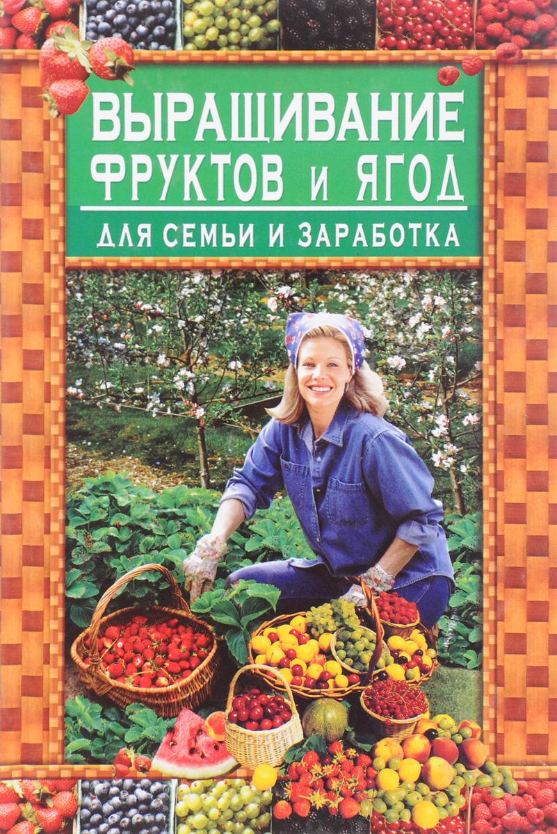 Выращивание фруктов и ягод для семьи и зароботка