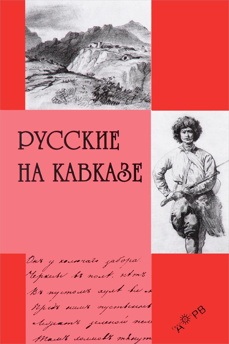 Русские на Кавказе