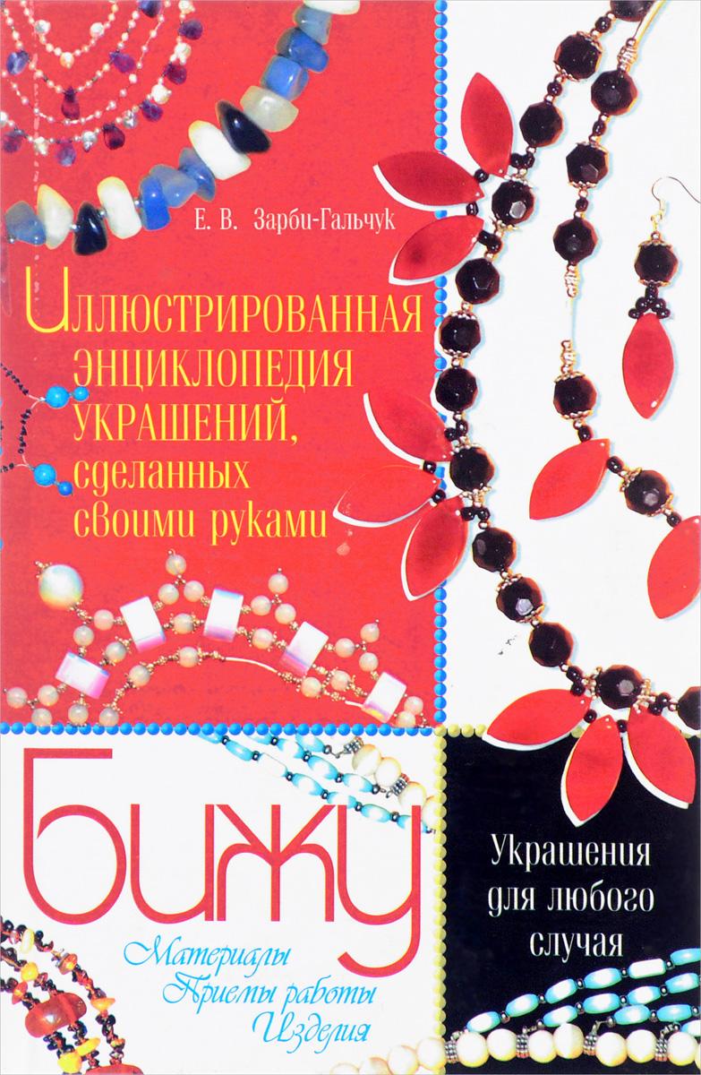 Иллюстрированная энциклопедия украшений, сделанных своими руками