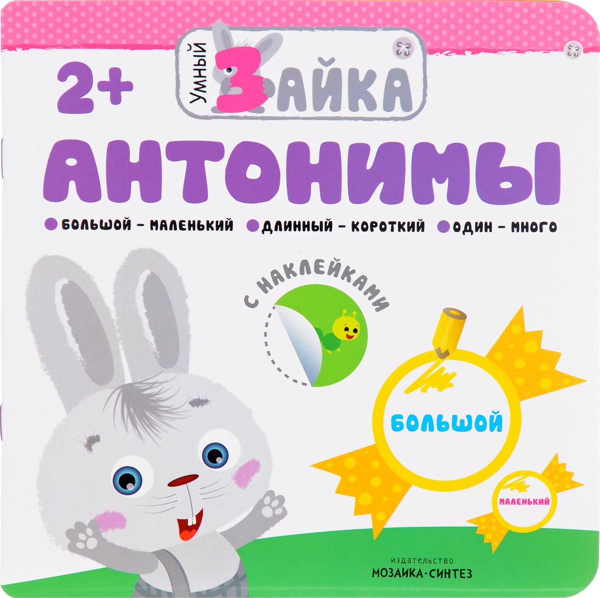 Антонимы (+ наклейки)