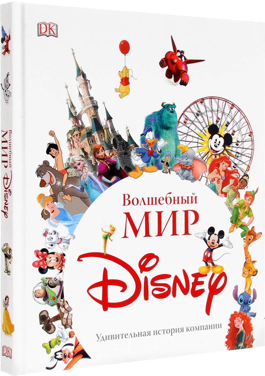 Волшебный мир Disney. Удивительная история компании