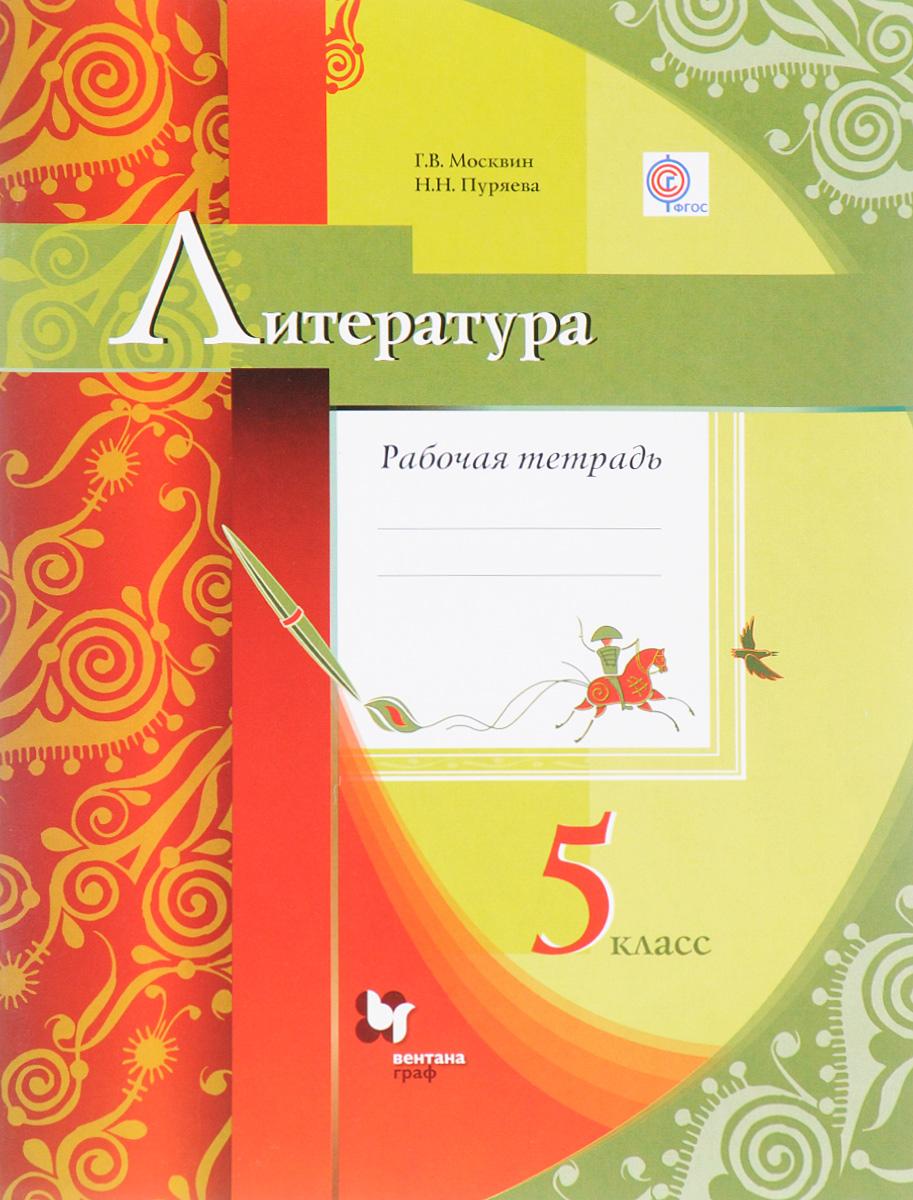 Литература. 5 класс. Рабочая тетрадь