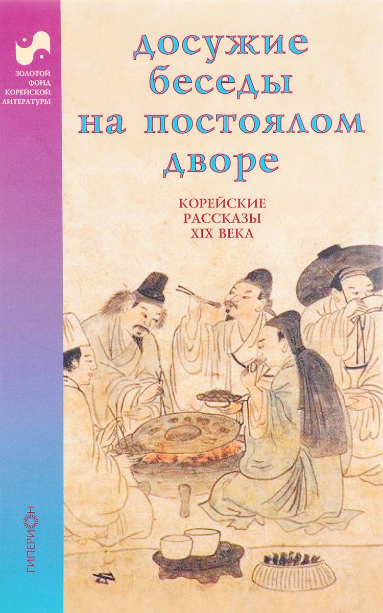 Досужие беседы на постоялом дворе. Корейские рассказы XIX века