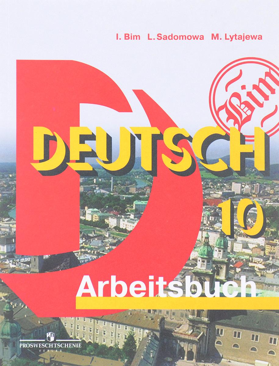 Deutsch 10: Arbeitsbuch / Немецкий язык. 10 класс. Рабочая тетрадь