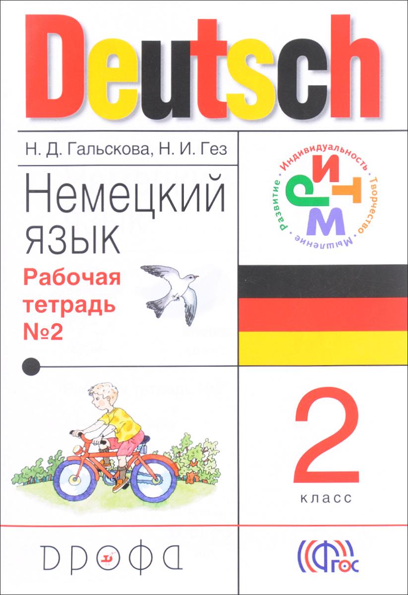 Deutsch 2 / Немецкий язык. 2 класс. Рабочая тетрадь №2