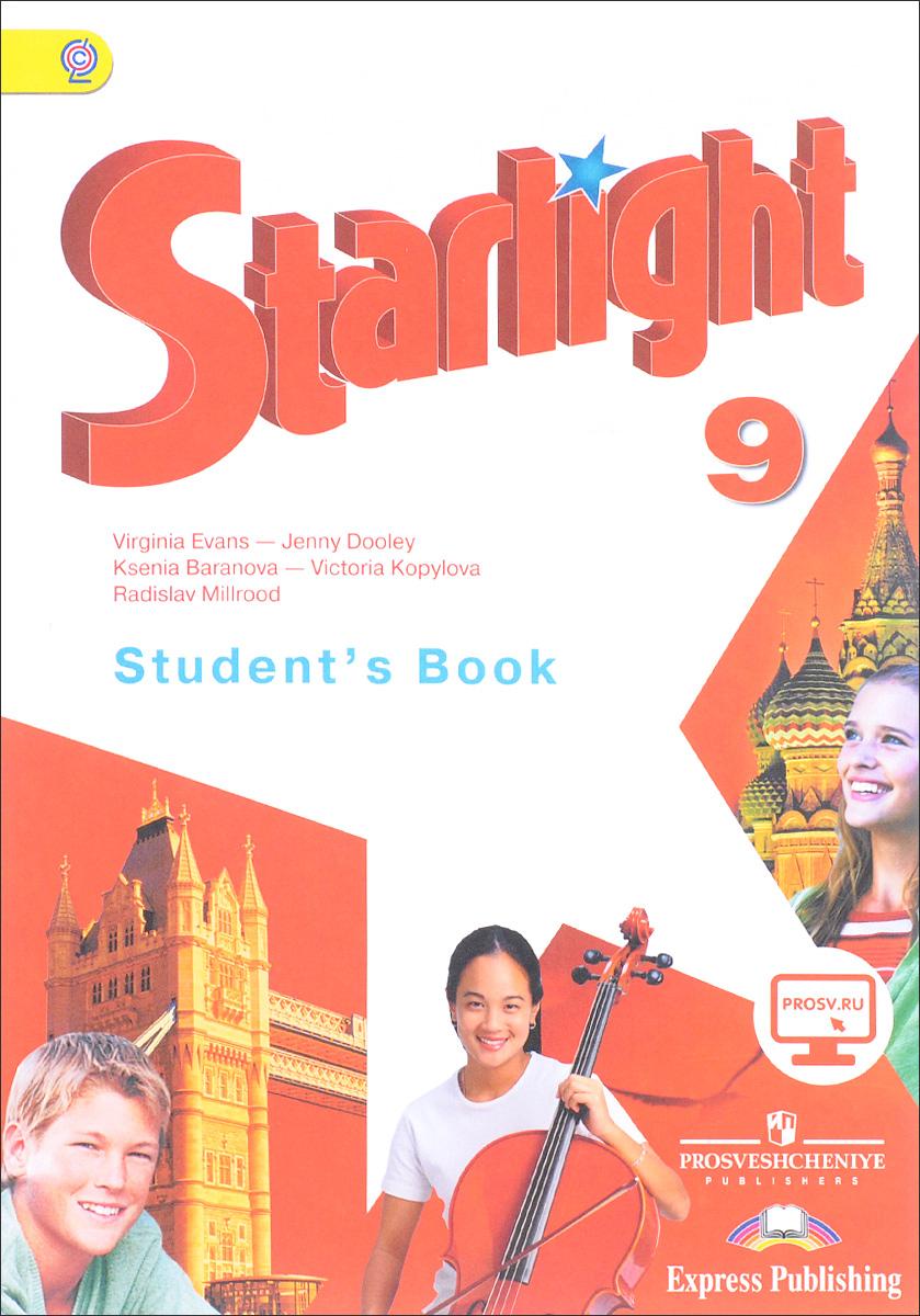Starlight 9: Student's Book / Английский язык. 9 класс. Учебник