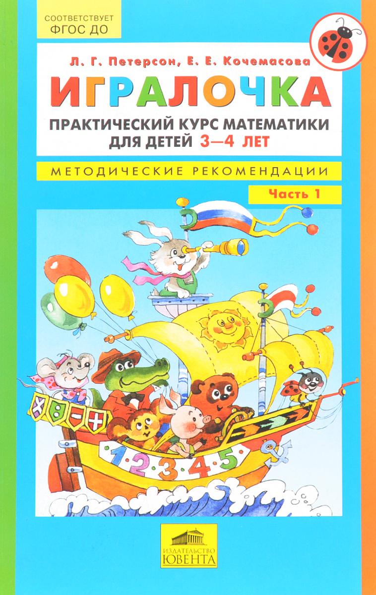 Игралочка. Практический курс математики для детей 3- 4лет. Часть 1
