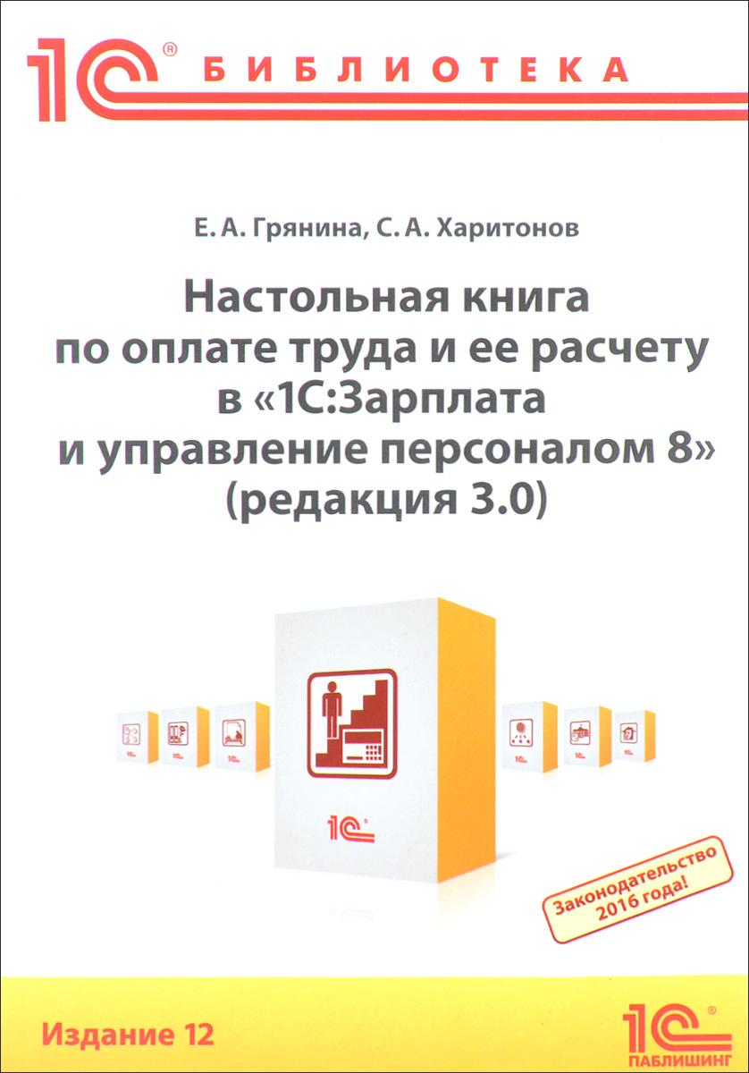 Настольная книга по оплате труда и ее расчету в