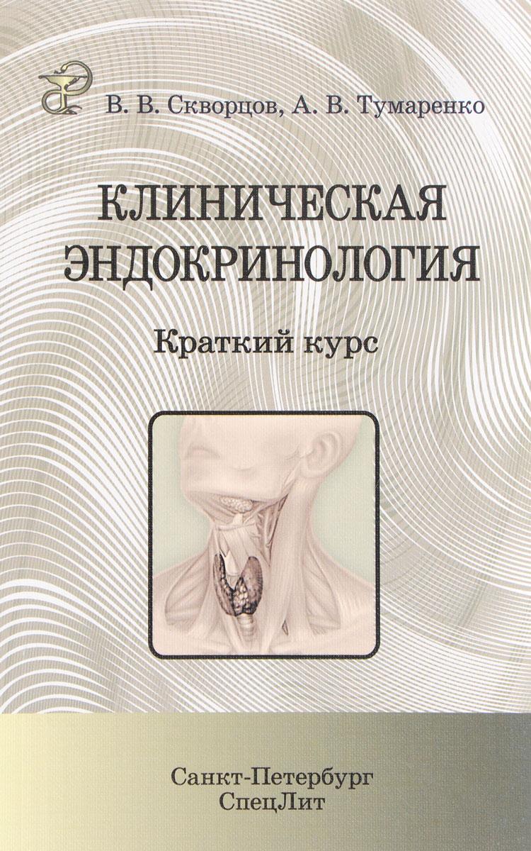 Клиническая эндокринология. Краткий курс: Учебно- методическое пособие