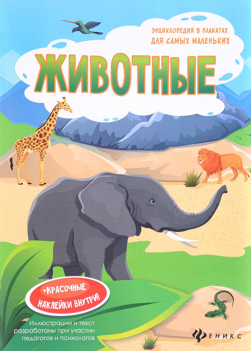 Животные. Книжка-плакат (+ наклейки)