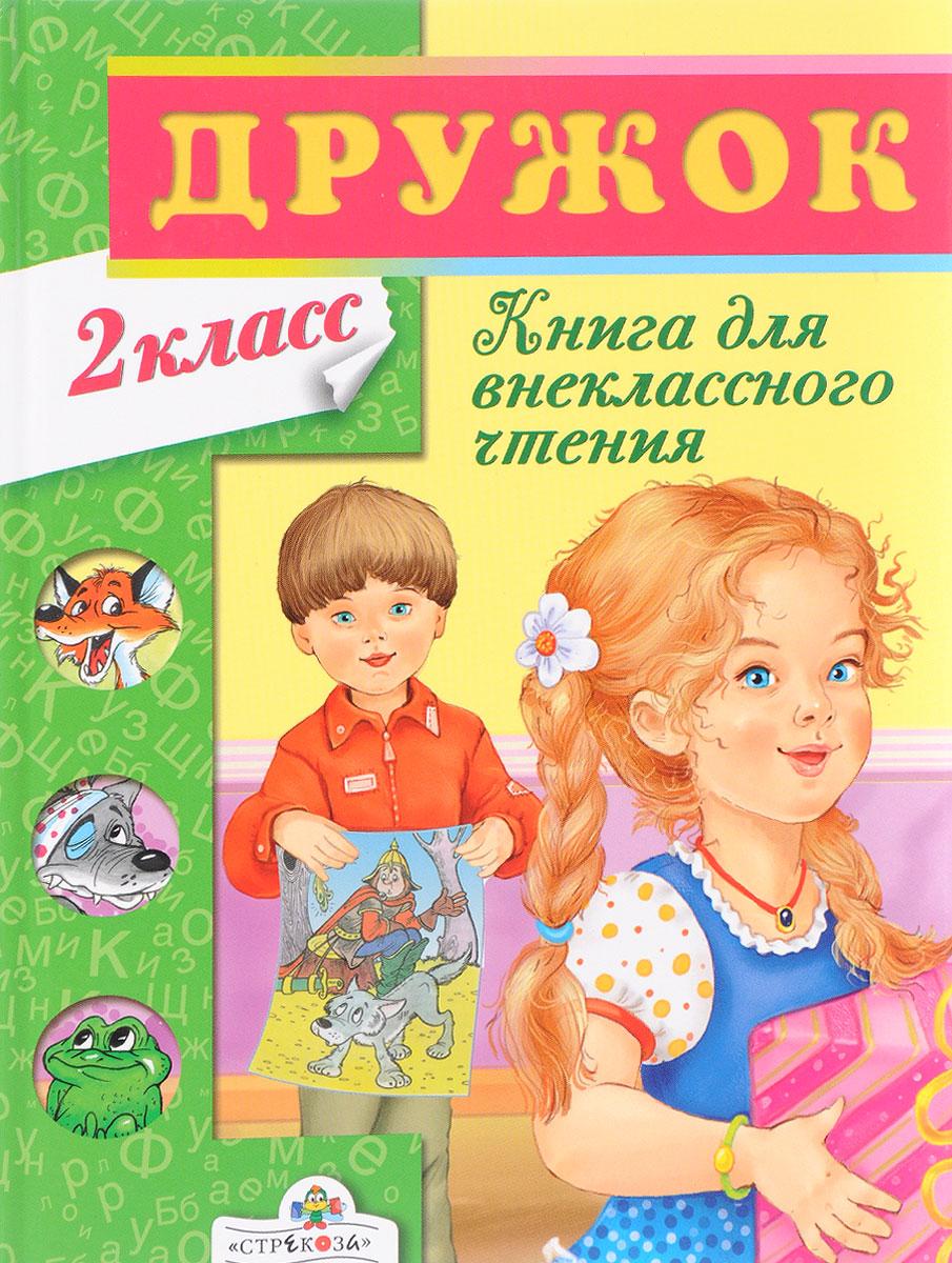 Книга для внеклассного чтения. 2 класс