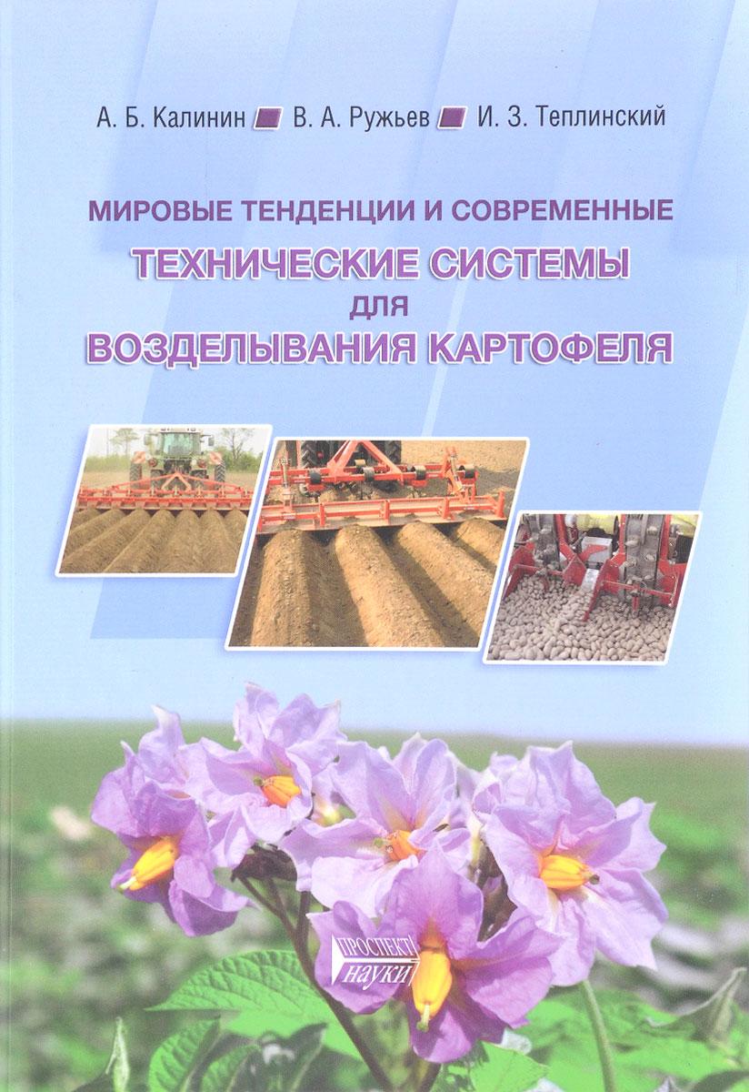 Мировые тенденции и современные технические системы для возделывания картофеля. Учебное пособие