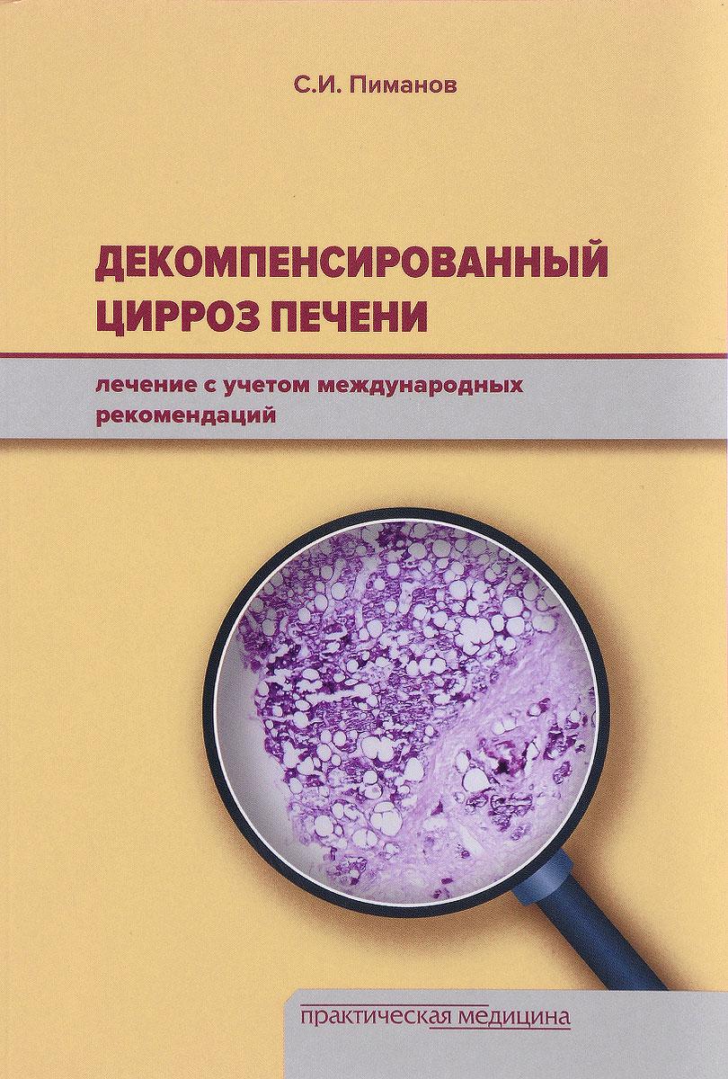 Декомпенсированный цирроз печени. Лечение с учетом международных рекомендаций