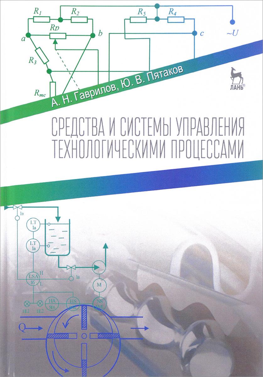 Средства и системы управления технологическими процессами