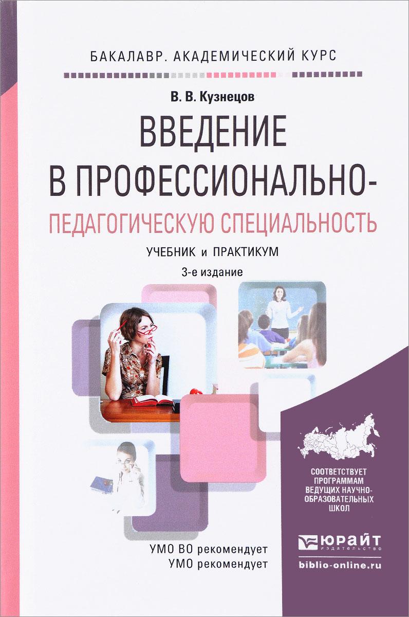 Введение в профессионально-педагогическую специальность. Учебник и практикум для академического бакалаври
