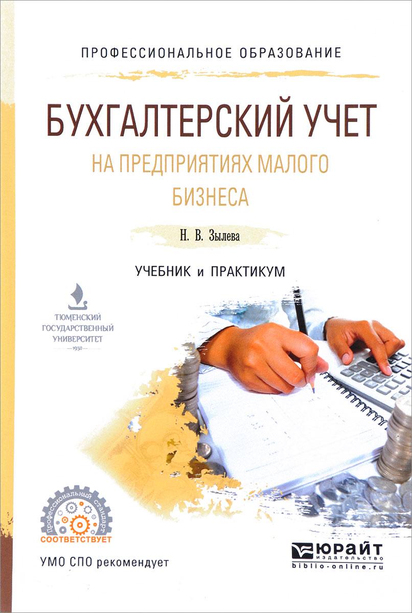 Бухгалтерский учет на предприятиях малого бизнеса. Учебник и практикум