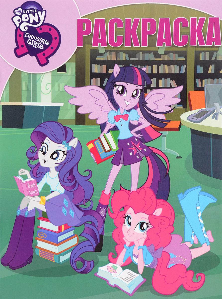 My Little Pony. Equestria Girls. Волшебная раскраска