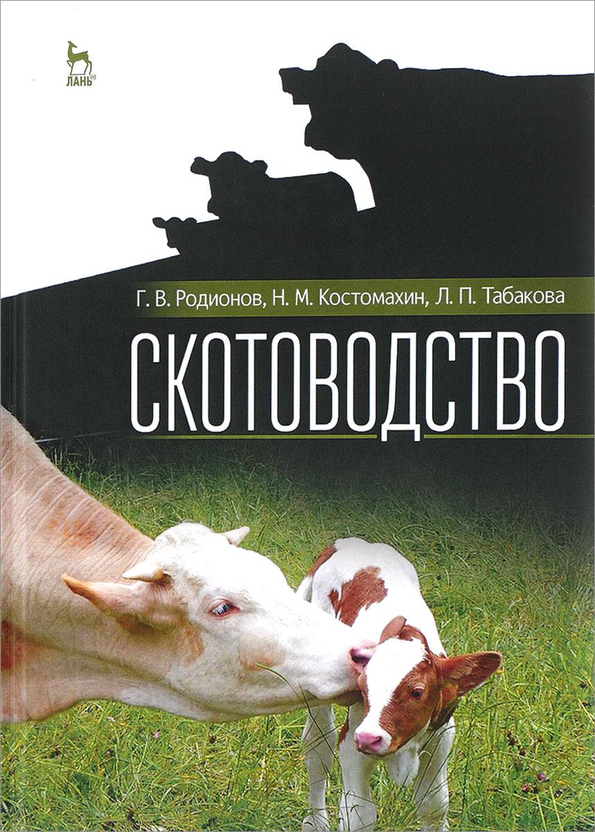 Скотоводство. Учебник