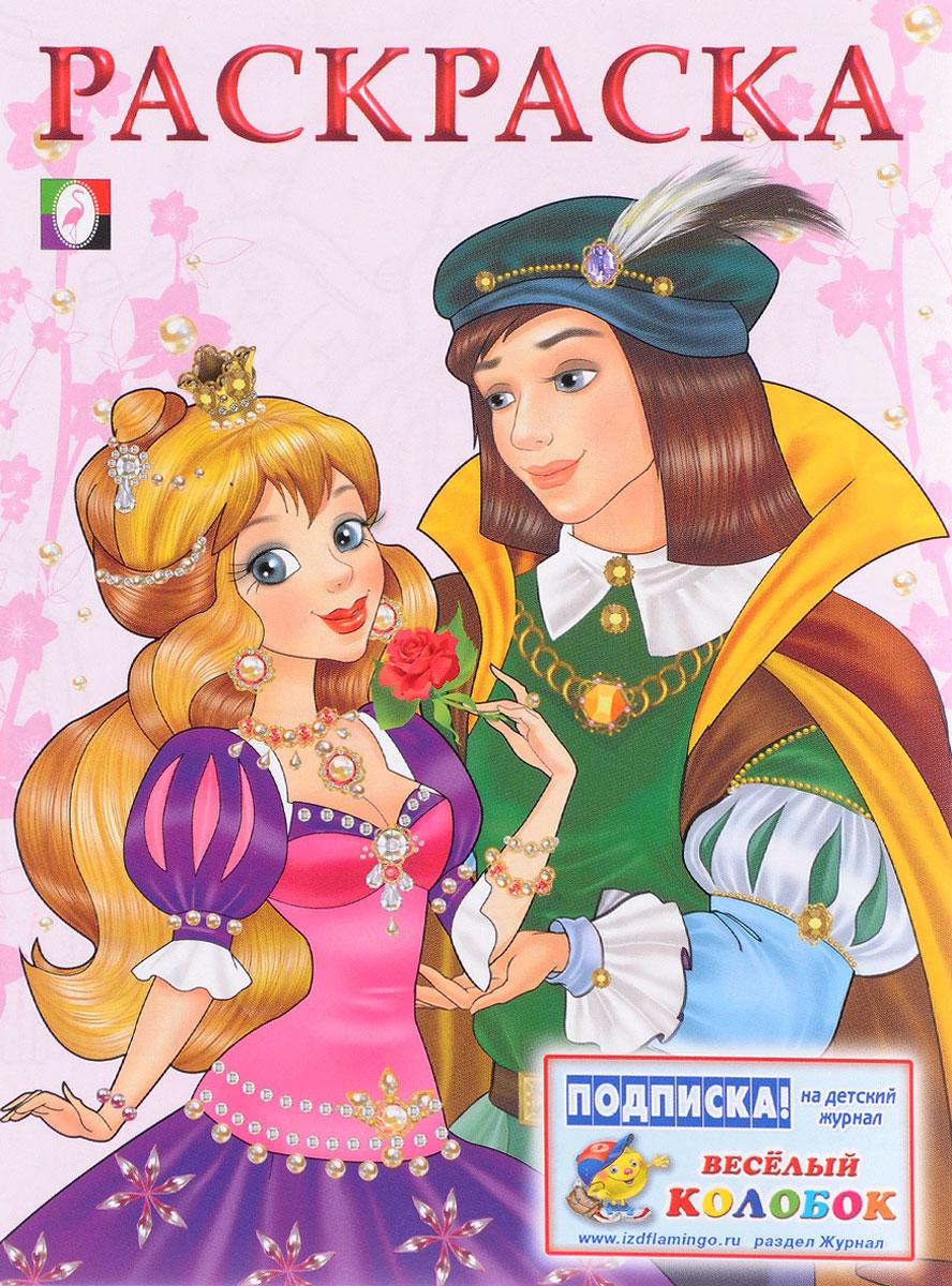 Принцесса и принц. Раскраска