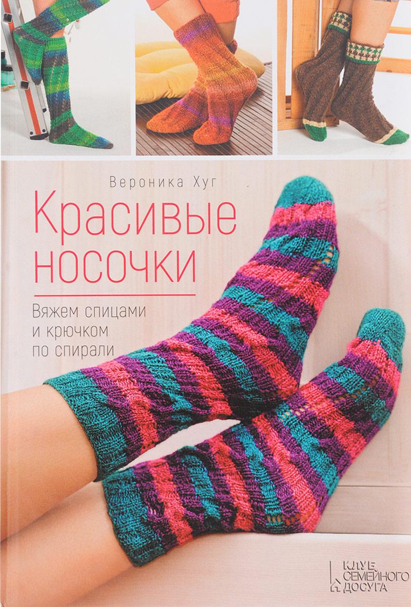 Красивые носочки. Вяжем спицами и крючком по спирали