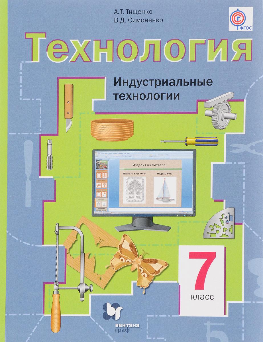 Технология. 7 класс. Индустриальные технологии. Учебник