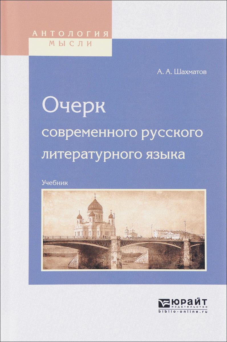 Очерк современного русского литературного языка. Учебник для вузов