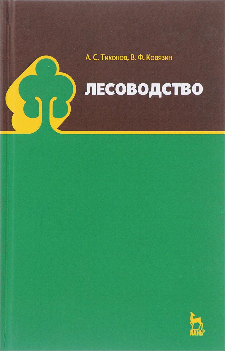 Лесоводство. Учебник