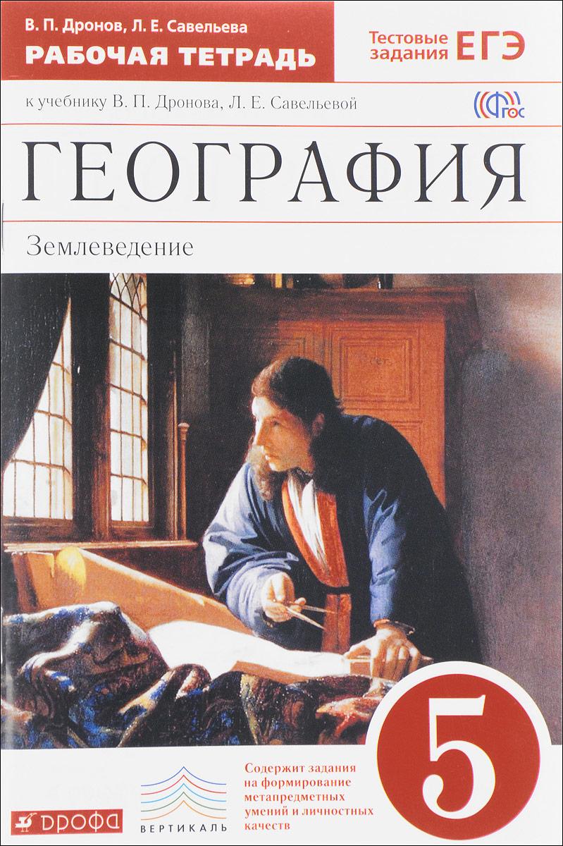 География. Землеведение. 5 класс. Рабочая тетрадь к учебнику В. П. Дронова, Л. Е. Савельевой