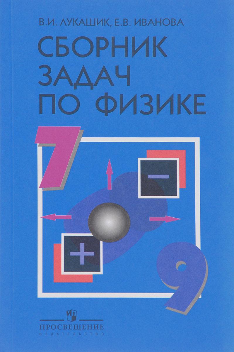 Физика. 7-9 классы. Сборник задач. Учебное пособие