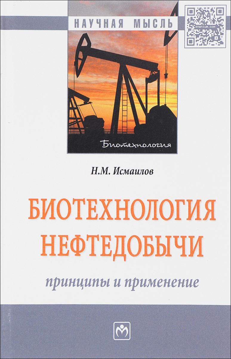 Биотехнология нефтедобычи: принципы и применение.Монография