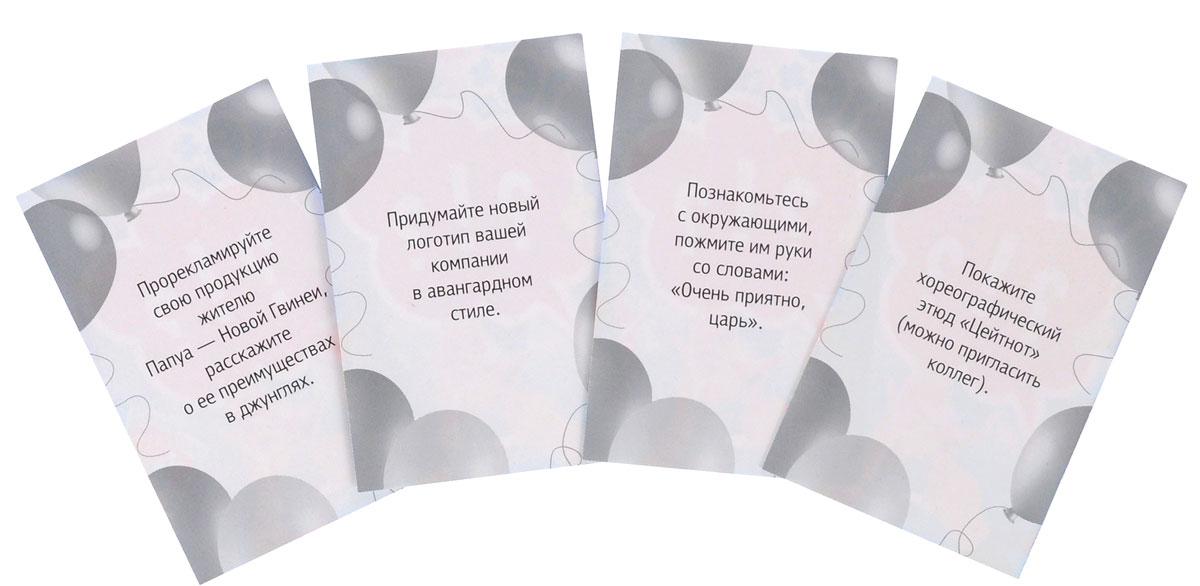 Фанты для корпоративной вечеринки (набор из 45 карточек)