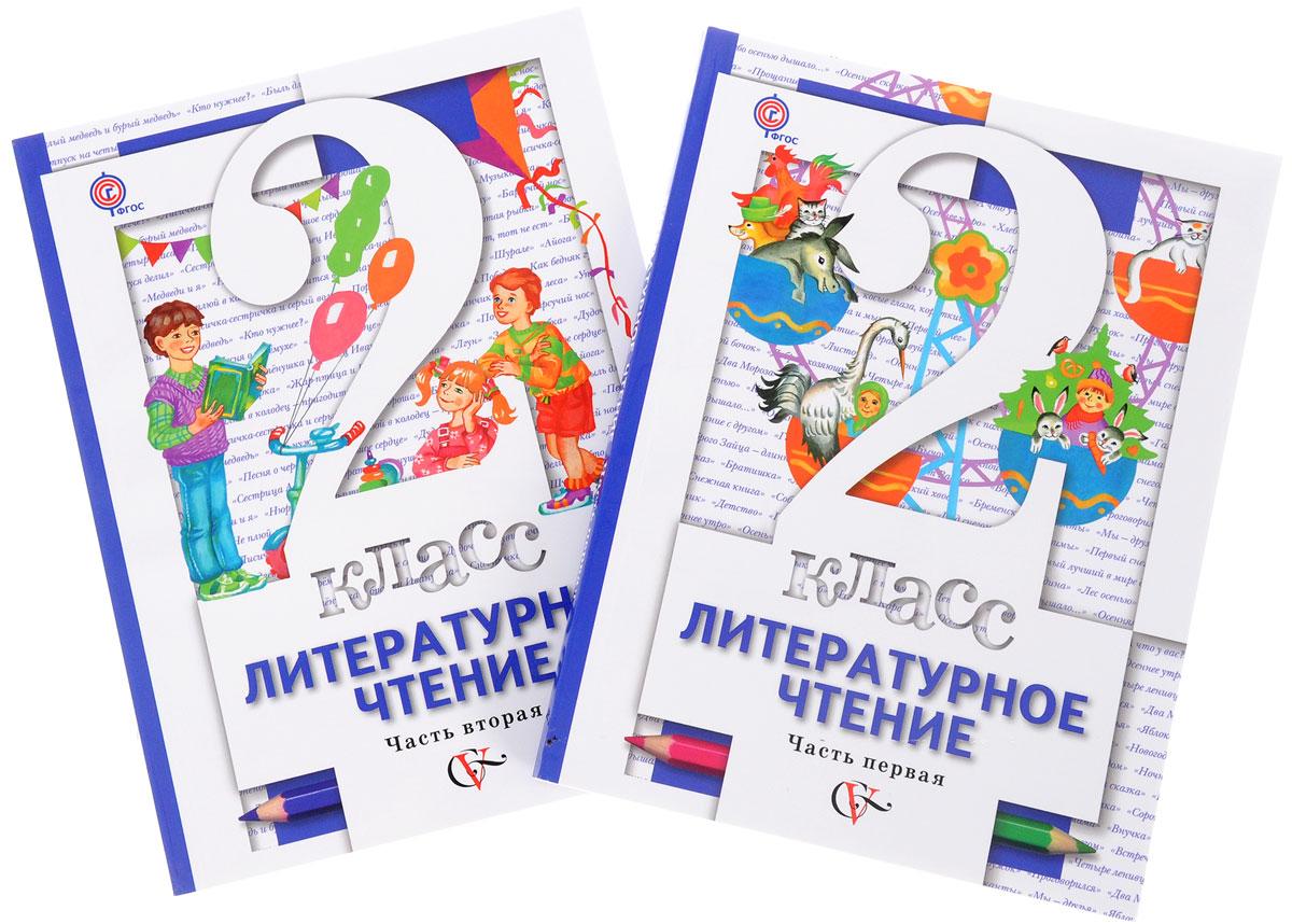 Литературное чтение. 2 класс. Учебник. В 2 частях (комплект из 2 книг)