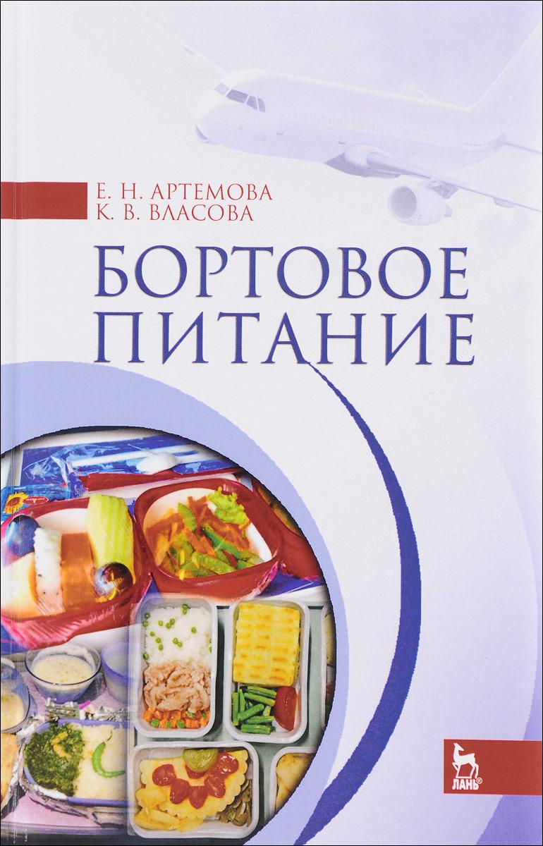 Бортовое питание. Учебное пособие