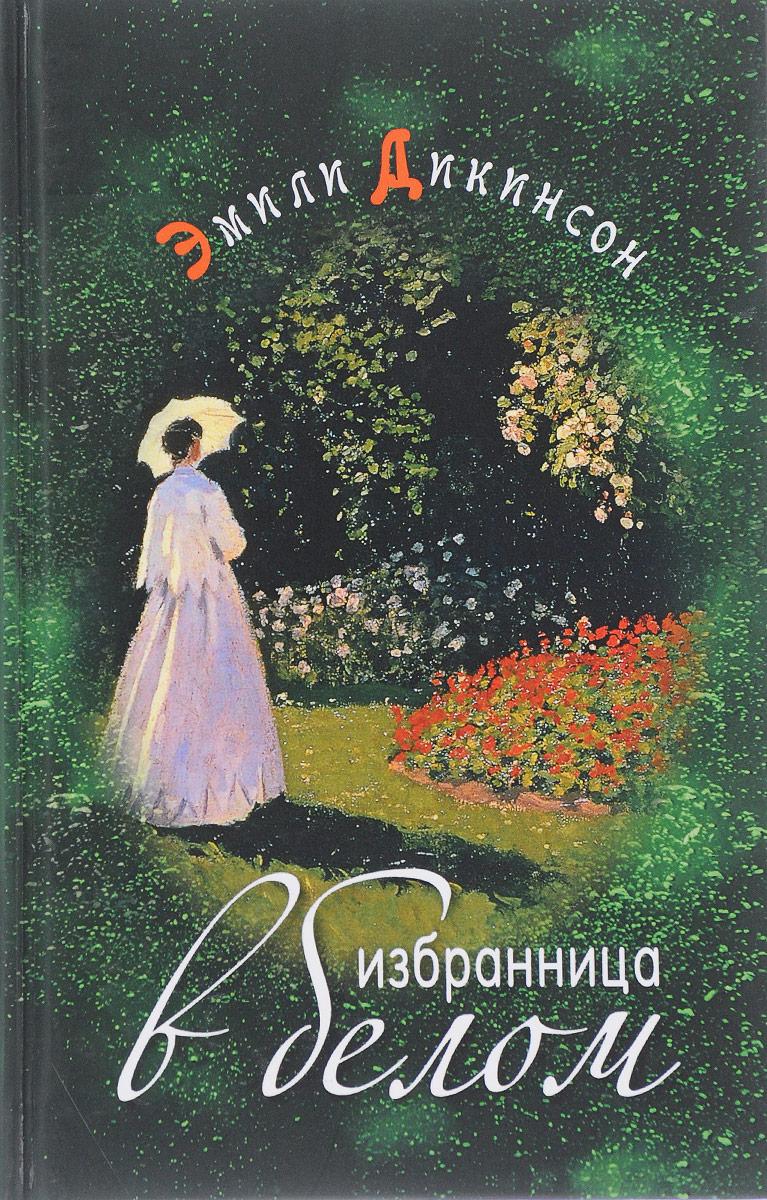 Избранница в белом. Эмили Дикинсон